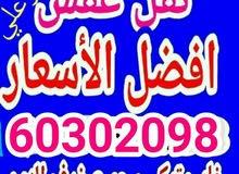 نقل عفش أبو مكرم نقل عفش نقل فك تركيب تغليف جميع غرف النوم بأنواعها