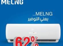 توفير مالو مثيل و جودة عالية على مكيفات  MELING  بأقل الأسعار