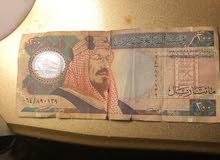 عملية نادرة من فئة 200 عهد الملك فهد
