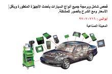 فحص شامل وبرمجة جميع أنواع السيارات بأحدث الأجهزة ا وبأقل الأسعار10