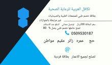 تكافل العربية للرعاية الصحية