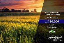 ارض للبيع بموقع مميز تصلح لعدة استخدامات بمساحة 10,163 متر