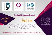 خدمة تصميم شعارات بسعر 240 د لأي مؤسسة