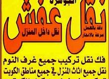 الجوهرة نقل جميع الأغراض و الأثاث جميع مناطق الكويت 66 34 36 87