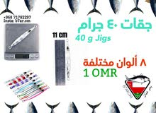 B7ar Oman Fishing Equipment