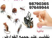 مكافحه الحشرات ولقوارض اقوة المبيدات الفعالة %