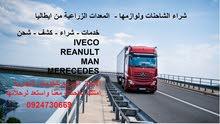 خدمات استيراد الشاحنات
