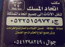 شركة اتحاد المسك للنظافة العامة 0532515973