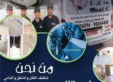 خدمة تنظيف،المباني ومكافحة الحشرات  شركة عمانيه 100% والايدي العامله خبره