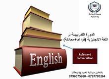 دورة اللغة الانجليزية (قواعد+محادثة) من الصفر حتى التوفل والايلتس كمان