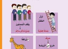 دروس دعم  وتأسيس وتقوية في مادة اللغة العربية