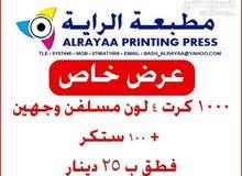 مطبعة الراية - مطبعة وليس مكتب دعاية وإعلان