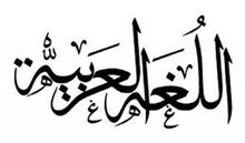 معلم لغة عربية وصعوبات التعلم