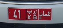 للبيع رقم تاكسي مميز 41