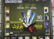 قلم قارى القرآن مصحف