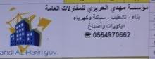 مؤسسة مهدي الحريري للمقاولات العامة