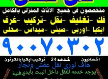 هاف لوري نقل عفش ونجار أبو حسين 90070302 أنسب الاسعار