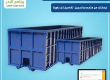برنامج لإدارة و تأجير حاويات الانقاض و النفايات