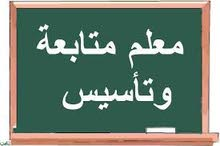 متابعة وتأسيس (قرآن كريم، لغتي، رياضيات)