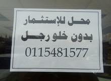 محل بشارع عبدالله طيب عزلط تماما يوجد مولد كهربا
