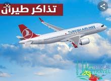 شركة البرج العالي لسفر والسياحة