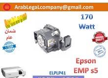 لمبه بروجيكتر ايبسون Epson EMP S5 للبيع بأرخص سعر و ضمان عام