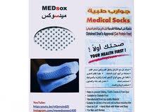 جوارب طبية medsox