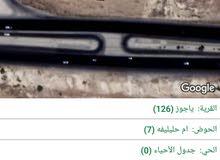 أرض في ياجوز ام حليليفه للبيع