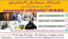 مطلوب للعمل 4 موظفات خدمة العملاء بالسعودية