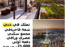 تملك في دبي شقة فاخرة