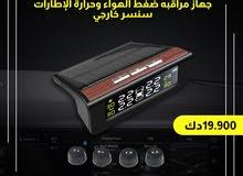 Tire Pressure Opening System - جهاز مراقبة ضغط الهواء وحرارة الاطارات