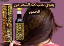 زيت الحيه الصلي اذا مو الاصلي يرجع بيد المندوب حافظي على جمال شعرك