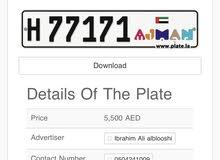 للبيع رقم 77171 ajman code h