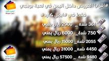 فقط في #ايمن كارد#  750 شده_6000 ريال يمني....الخ يوجد الكثير والكثير من العروض