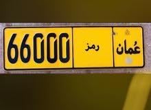 رقم مميز رمز واحد