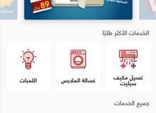 تطبيقات ومواقع الكترونيه