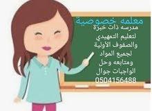معلمه خصوصية