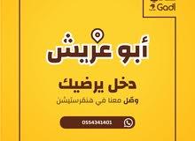 مطلوب مندوب توصيل في منطقة أبو عريش