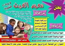 معهد الغيث حي الجامعه مقابل اسواق المتحد