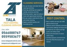 مكافحة حشرات وتنظيفات