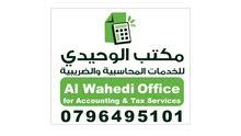 مكتب الوحيدي للخدمات المحاسبية والضريبية