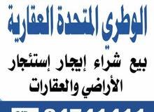 للبيع /ارض بالعمريه - بالرحاب-بالفروانيه - عبدالله مبارك