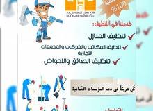 تنظيف المباني بعناية فائقه وإدارة عُمانية
