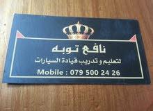 دورات تدريب سواقه في عمان