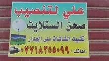 السلام عليكم مستعد للمجيء لي مكان مكاني بغداد البلديات مقابيل الفضيليه