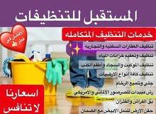 المستقبل للتنظيفات