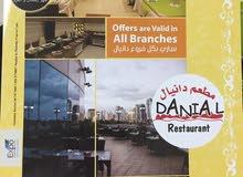 مطعم دانيال عروض جديده 2019