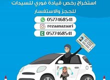 استخراج رخصة القيادة لسعوديات المقيمات