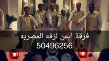 الزفه المصريه الاولي والمميزه بالكويت والتخت الشرقي العربي الاصيل رقم 1