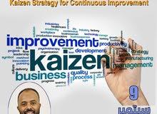 استراتيجيات كايزن للتحسين المستمر